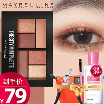 Maybelline Eye shadow plate ins Super fire flash powder sequins small plate portable earth color matte pearl official flagship store
