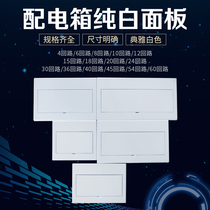 10 12 15 18 24 30 36 circuit strong electric box panel lighting box cover 21 plastic surface cover cover