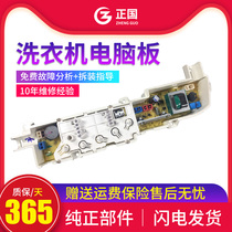 Haier washing machine motherboard accessories control computer version motherboard XQB50-728e 7288 straight for one year replacement