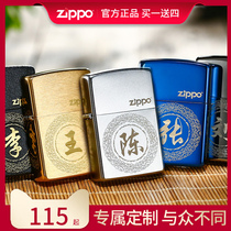 Lighter Zippo genuine Zippo official original authentic zppo mens kerosene fire custom photo lettering