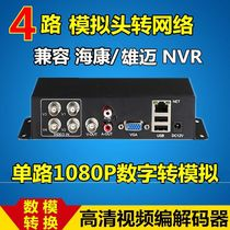 English Code 4 analog camera to network digital converter network to analog surveillance video codec