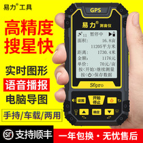 GPS MU measuring instrument high-precision land area measuring instrument outdoor hand-held land measuring MU King Harvester meter MU