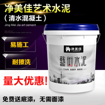 Net Meijia water concrete paint texture paint cement wall paint indoor and Outdoor Environmental Protection art paint art cement