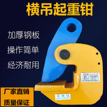 Steel plate tongs PDB horizontal lifting steel plate spreader horizontal iron plate clamp flat hook 1T 2t 3 5 8 10 tons board