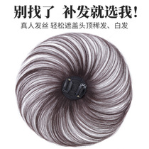 Full real hair head reissue film natural realistic reissue cover female cover white hair oblique bangs hair repair block traceless wig film