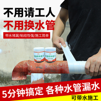 pvc water pipe plugging tape pipeline leaking with pressure repair quick-drying high-pressure PPR waterproof tape leakage strength