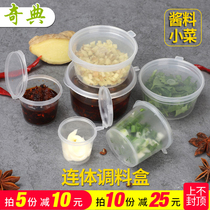 Odd sauce cup disposable sauce box sauce vinegar sauce box take-away dips packing box small pickle box