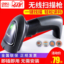 Effective 14881 wireless scanner supermarket express single wired Scan Code two-dimensional code laser bar code scanner