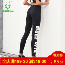 Yoga pants female high waist was thin stretch pants running training quick-drying fitness pants letter sports pants