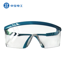 Zhong Bao electrical safety dust anti-impact anti-sand protection products protective glasses protective glasses goggles