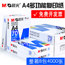 Morning light A4 paper print copy paper Multi-Function single package 500 70g 80g draft paper office wholesale students with calculation draft a four white paper a FCL file printing thickened