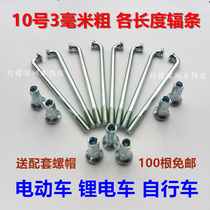 10g No. 3mm thick electric car spokes lithium tram wire Car Bike bicycle tricycle King Special