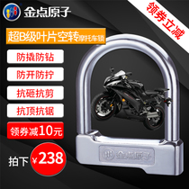 Gold point atomic motorcycle idler LOCK U-lock anti-theft lock Super B-Class blade lock anti-hydraulic shear electric car lock