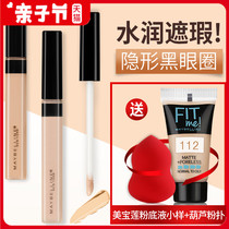 Maybelline fit me Concealer Pen female fitme pox India cover acne spots dark circles concealer authentic