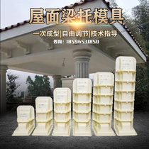 Roman column mold European-style villa eaves cement beam to grind with gutter decorative cow leg building plastic model