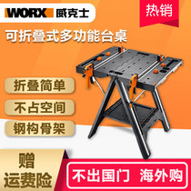 Wickstod function tool mobile folding portable home small multi-functional diy woodworking workbench