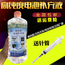 Automotive electric vehicle battery recharge liquid battery maintenance repair universal distilled water non-electrolyte nationwide.
