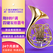 Mammoth four-button double row round F B-down brass instrument 4-button double row round
