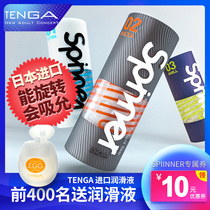 TENGA Japan imports spiral suction rotating silicone Spinner manual aircraft cup masturbation device male flying boise