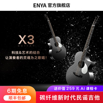 enya Enya X3 acoustic guitar 36 41 inch female male adult full single carbon fiber plus shock electric box piano