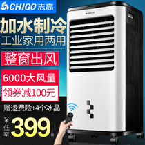 Chi high temperature fan single Cold fan Home mobile small air conditioning refrigerator water air conditioning industrial cooling fan dormitory