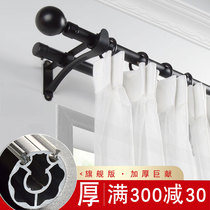 Jade poem Nordic curtain rod black and white Roman pole simple curtain rail bedroom living room single and double curtain track