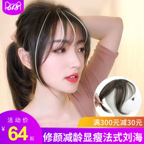 Net Red French character bangs wig piece female Qi oblique flow left in the sea real hair traceless natural air fake bangs