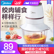 Midea meat grinder home mixer multi-function small broken vegetables cooking machine automatic dumpling stuffing hit garlic pepper