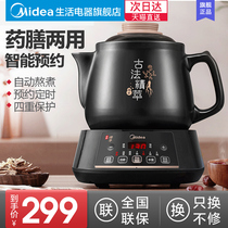 The United States MD-DG30E101 Health Medicine pot household electric casserole Medicine pot ceramic Medicine pot decoction tea