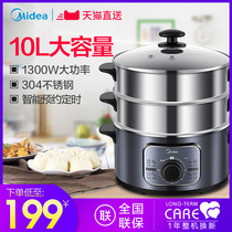Midea multi-purpose household electric steamer small steamer large-capacity automatic multi-layer steam steaming egg artifact pot