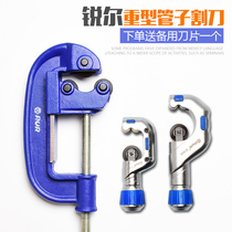 Rui er heavy duty pipe cutter water pipe iron pipe galvanized pipe stainless steel pipe cutter blade cutter No. 2 No. 3