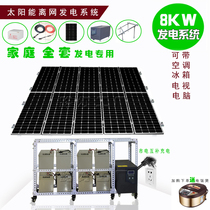 10kW rooftop photovoltaic off-grid solar power system home full 220v inverter one machine with air conditioning