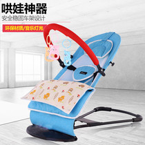 Coaxing the baby cradle cradle baby comfort chair automatically coaxing the sleeping chair newborn children coaxing the rocker bed.