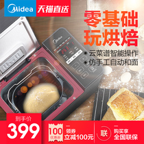 Midea bread machine home automatic intelligent fermentation kneading cake and dough machine multi-function production of floss material