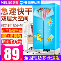 Meiling dryer home clothes dryer clothes drying clothes drying machine wardrobe clothes small air dryer rack