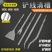 Motor chisel demolition motor copper coil clear slot punch line hammer elbow pry electric pick widened ultra-thin V-type shovel