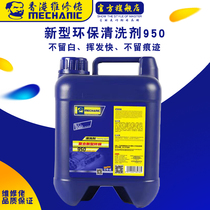 Maintenance guy computer motherboard wash water environmental cleaner phone repair PCB circuit board soldering cleaner 950