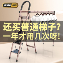 Kent household ladder folding drying rack indoor multi-purpose dual-use thick aluminum alloy word ladder four or five escalator