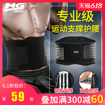 Hengguan Haltérophilie Haltère Belt Sport Guard Belt Formation Hommes et Femmes Fitness Deep Squat Hard Pull Belt Single Bar