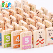 Huanmu garden childrens puzzle early education understanding word building blocks toys baby digital Chinese characters Domino wooden