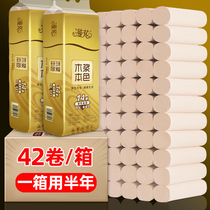 42 volumes of diffuse flower paper towel roll home affordable toilet paper FCL wholesale coreless roll toilet paper toilet paper toilet paper
