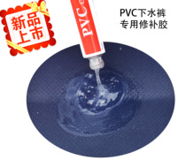 Under the pants repair glue inflatable product repair glue PVC raincoat rain pants digging Lotus pants repair glue