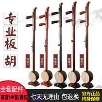 Shul pleasant board Hu instrument treble in the tone qin cavity board hu red wood flower pear wood ebony ebony chicken wing wood board hu.