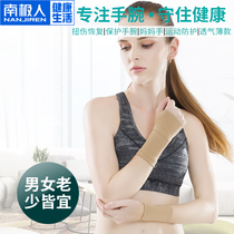 Wrist sports sprain men and women Palm cover fitness stretch Tenon sheath hand Mother hand fashion thin section breathable spring and summer