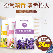 Household Aromatherapy Essential oil sachets Fragrance bag wardrobe indoor deodorant purifying air wardrobe bedroom deodorization