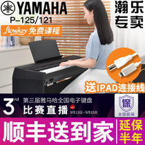 Yamaha electric piano 88 key hammer P125 electronic pianist digital piano beginner professional grade piano