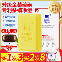 Full Ting sulfur soap mites face cleaning female face to mites acne wash soap sterilization body 蝻