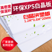 Taifeng Environmental protection xps Bai Jing Plate extruded plastic plate 20mm ground warm pad treasure interior and exterior wall roof insulation