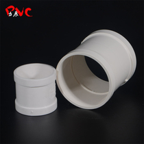 pvc direct 110 drainage pipe quick joint force extend drainage water supply fittings 75 50 in the middle of the bezel.
