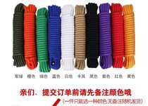 Decorative rope nylon rope solid wear-resistant red rope nylon Sun rope knot cotton rope yellow 8mm moving 6mm string
